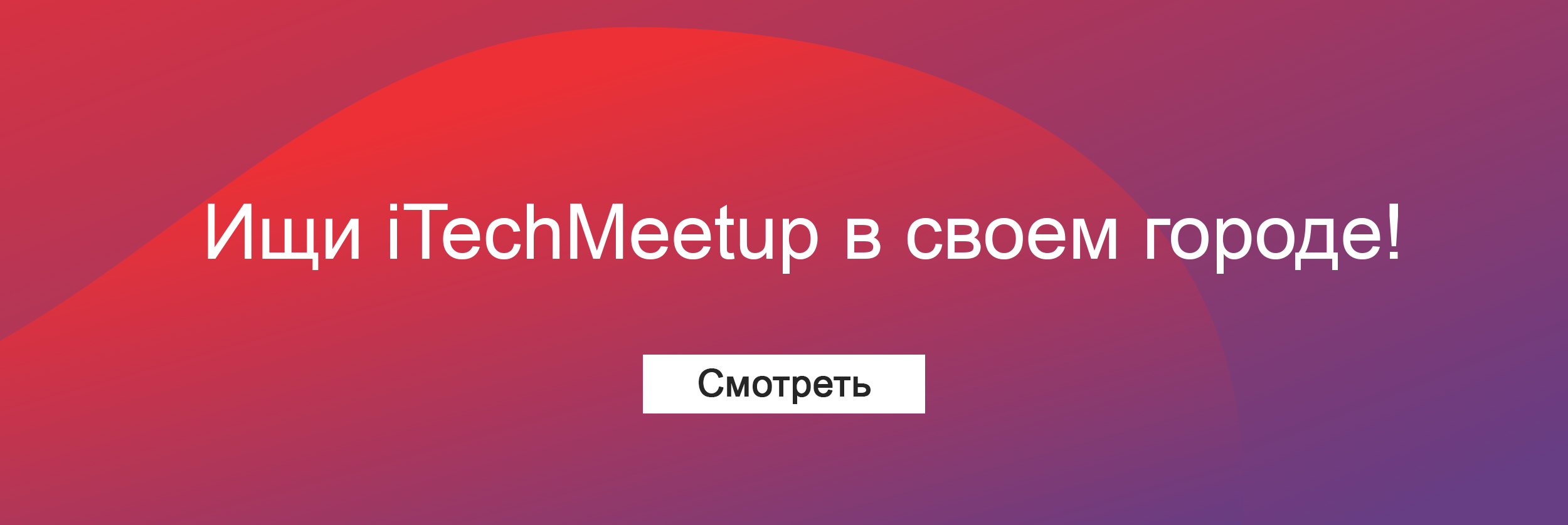 https://events.itechart.by/