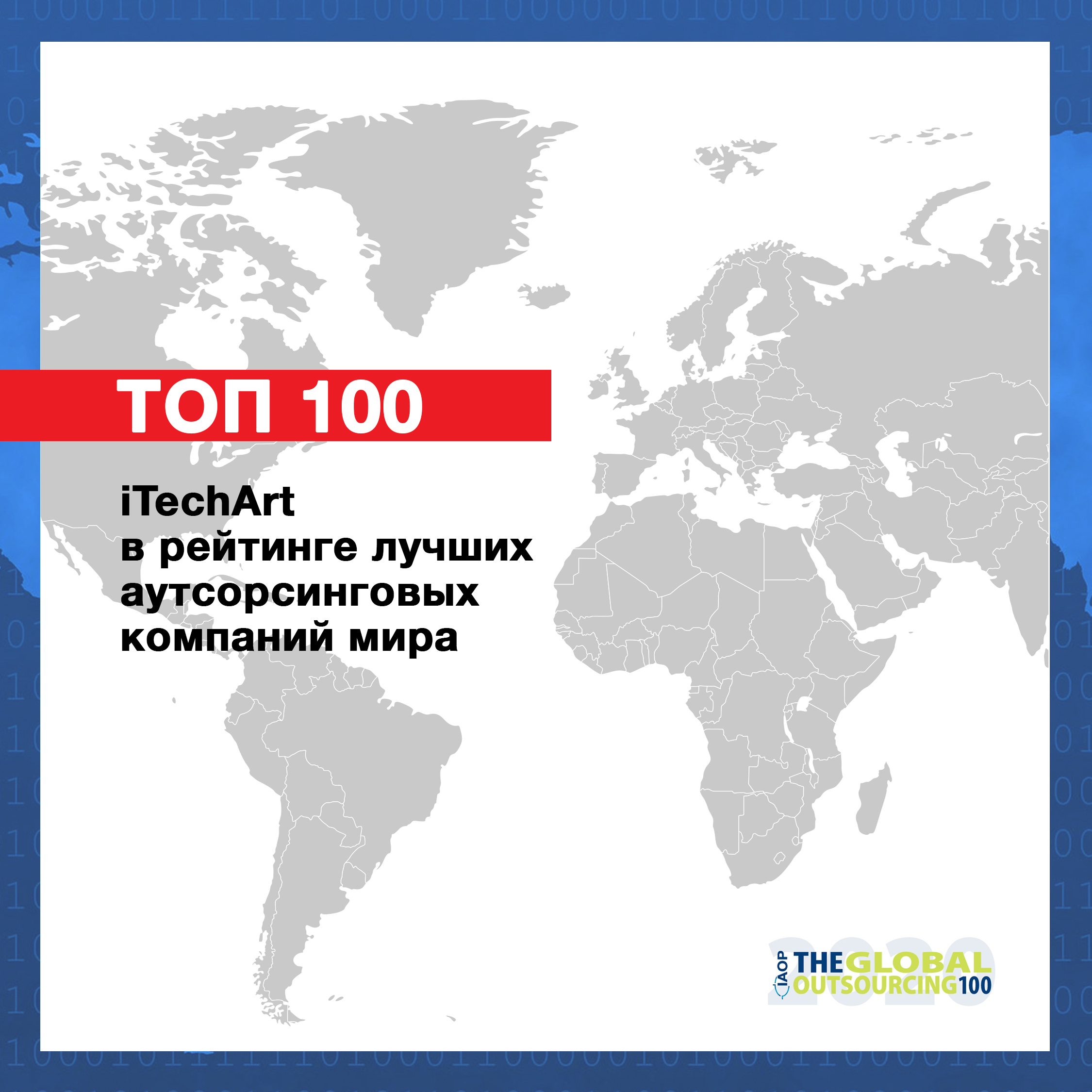 iTechArt вошел в Global Outsourcing 100
