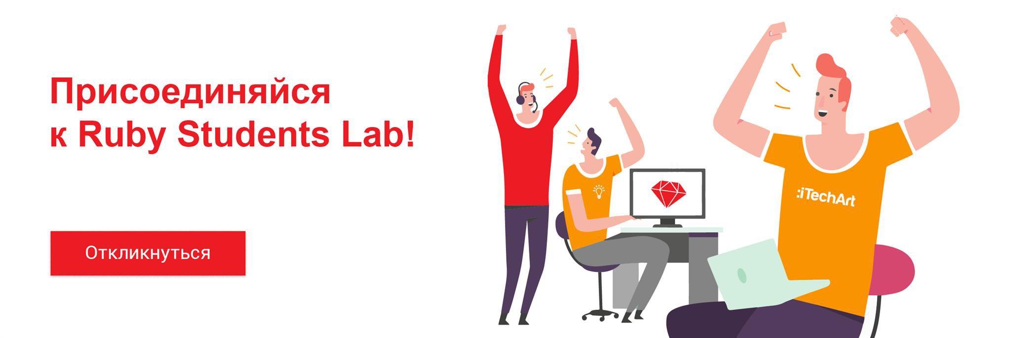 Разработчики iTechArt рассказывают о Ruby community и курсах - фото 1